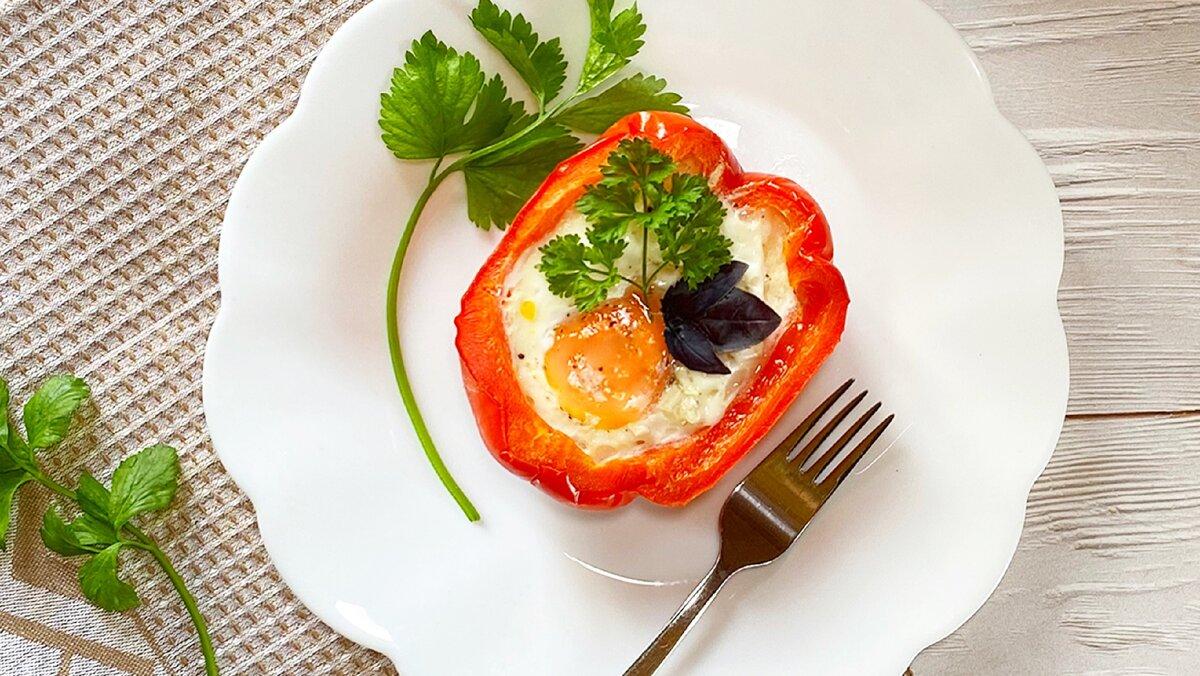 Яичница в сладком перце на завтрак