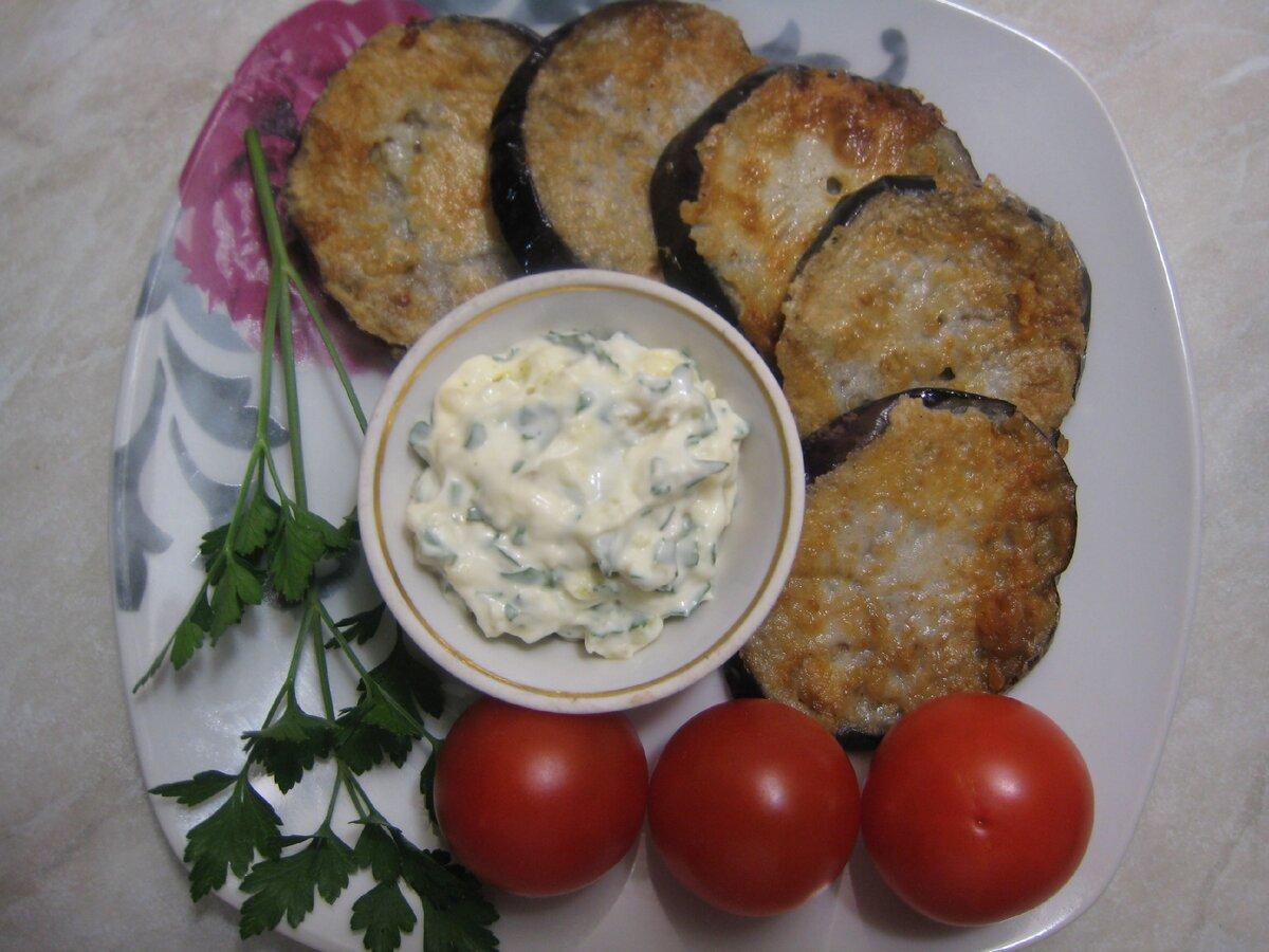 """Горячая закуска - """"отбивные"""" из баклажанов с чесночным соусом. Просто и вкусно. Пошаговый рецепт с фото."""